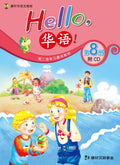 Hello Huayu Student Textbook (with audio CD) Vol. 8