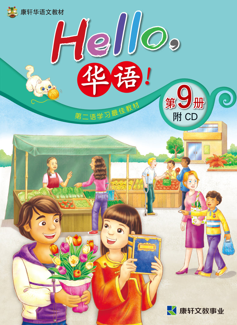 Hello Huayu Student Textbook (with audio CD) Vol. 9