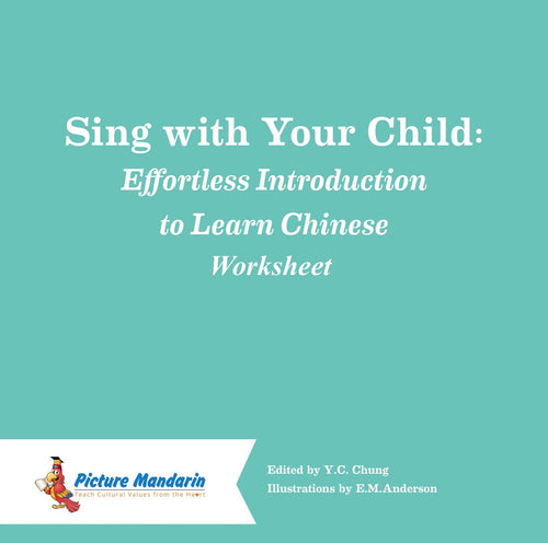 Nursery Song eBook worksheet