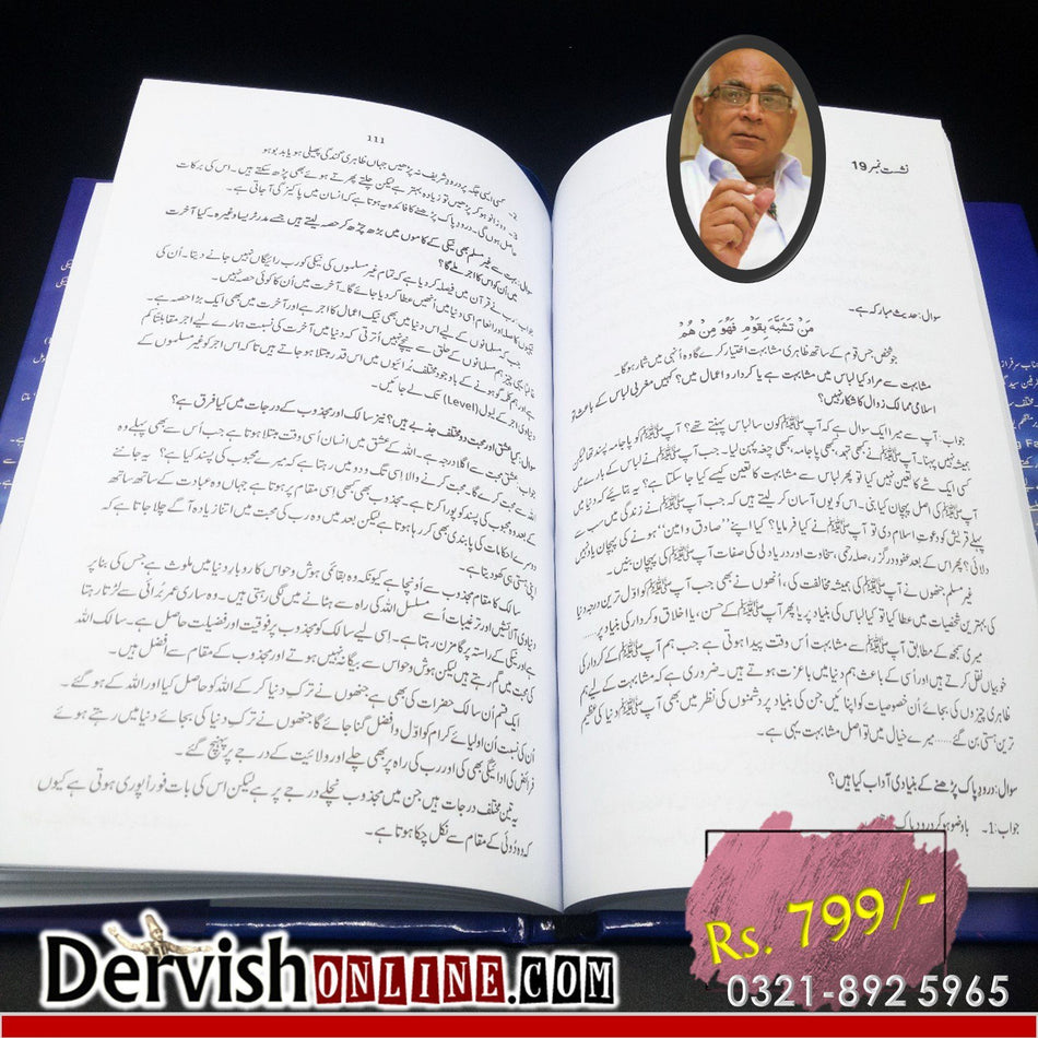 Kahe Faqeer | کہے فقیر Books Dervish Designs