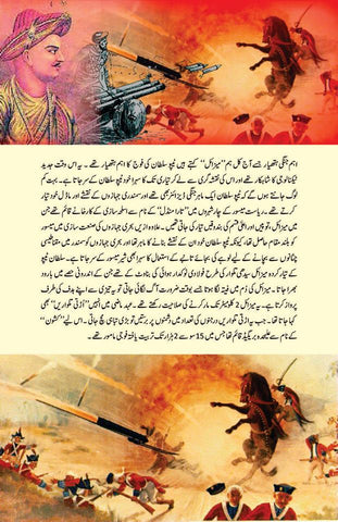 Tipu Sultan Shaheed | ٹیپو سلطان شہید Books Dervish Designs