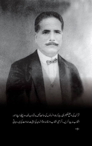 Allama Iqbal Prose - Urdu Translation Series Set