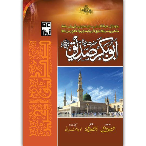 Seerat-Al-Nabi (saw) & Khulafa-e-Rashideen (ra) - Set of 5 books - Dervish Designs Online