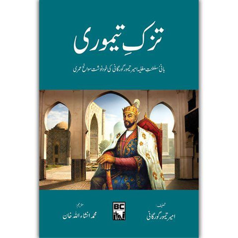 Tuzk e Temori | تزک تیموری Books Dervish Designs