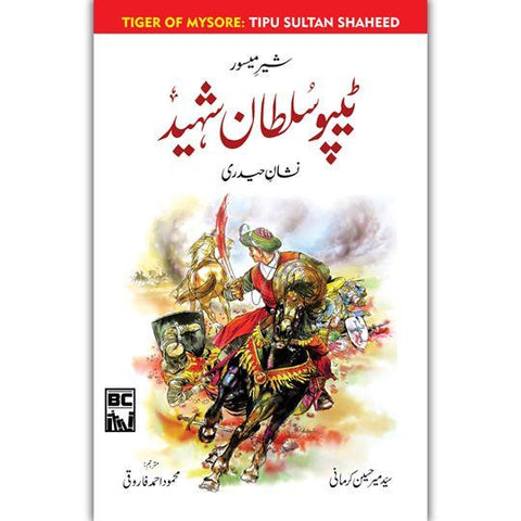 Tipu Sultan Shaheed | ٹیپو سلطان شہید - Dervish Designs Online