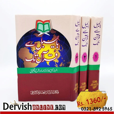 بائبل سے قرآن تک - 3جلدیں | Bible Se Quran Tak - Dervish Designs Online
