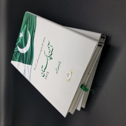 1973 آئین پاکستان | Aayen e Pakistan 1973 Books Dervish Designs