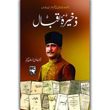Zakheera e Iqbal ذخیرۂ اقبال Books Dervish Designs