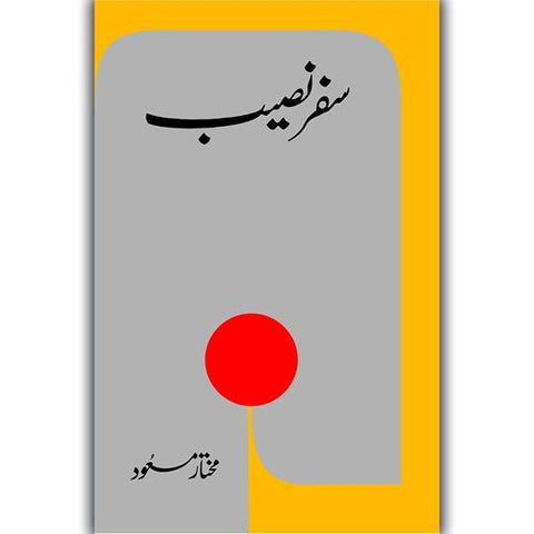 Mukhtar Masood | Set of 4 Books - Dervish Designs Online
