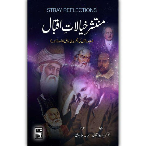 Muntashir Khayalat-e-Iqbal منتشر خیالات اقبال Books Dervish Designs