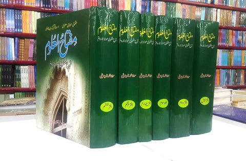 مفتاح العلوم | شرح مثنوی مولانا روم Books Dervish Designs
