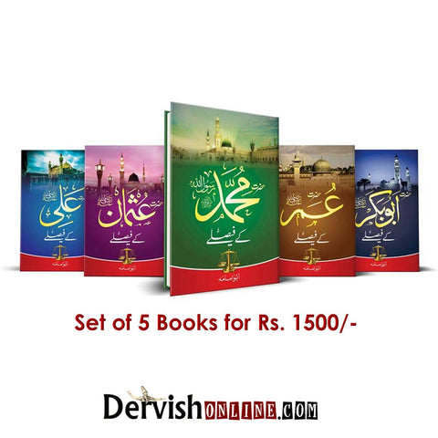 فیصلے سیریز | Faisle Series Books Dervish Designs