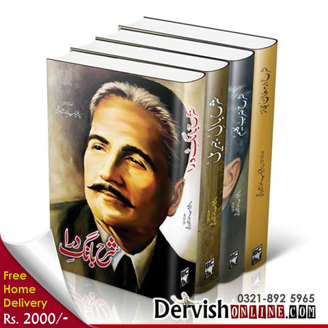 Sharah Kulyat e Iqbal Urdu | شرح کلیات اقبال اردو - Dervish Designs Online