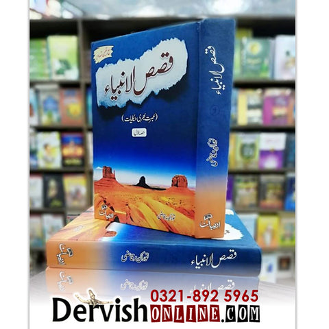 قصص الانبیاء | Qasas Al Anbiya Books Dervish Designs