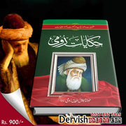 حکایات رُومی | Hikayat e Rumi Books Dervish Designs