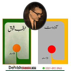 Aawaz e Dost | Harf e Shauq | Set of 2 Books
