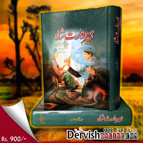 ہیر وارث شاہ | Heer Waris Shah - Dervish Designs Online