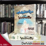 شرح کلام حضرت خواجہ غلام فریدؒ | Sharah Kalam Khwaja Ghulam Fareed Books Dervish Designs