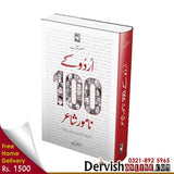 اُردو کے 100 نامور شاعر | Urdu ke 100 Namwar Shair - Dervish Designs Online