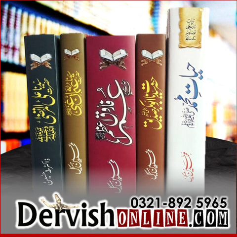 Seerat-Al-Nabi (saw) & Khulafa-e-Rashideen (ra) - Set of 5 books Books Dervish Designs