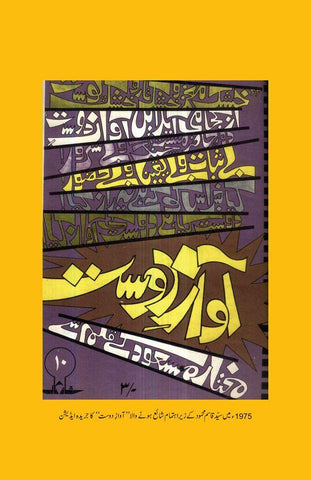 Sahib e Awaz e Dost Mukhtar Masood | صاحب آواز دوست مختار مسعود Books Dervish Designs