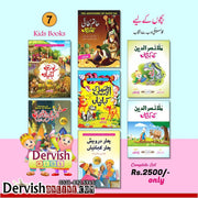 Kids Urdu 7 Books Classic Set | کلاسیکی ادب سے بچوں کی کتب - Dervish Designs Online
