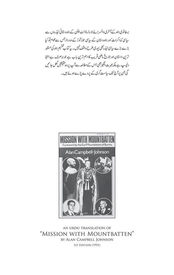 عہدِ لارڈ ماؤنٹ بیٹن | تقسیمِ ہند کی خوں چکاں داستان Books Dervish Designs