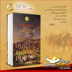 اور ڈان بہتا رہا | Mikhail Sholokhov | And Quiet Flows the Don Books Dervish Designs