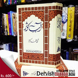 آب کوثر | Aab e Kauser Books Dervish Designs