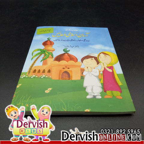 Aasaan Islam Series for Kids - 3 books | بچوں کے لیے - آسان اسلام سیریز - Dervish Designs Online