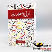 ادبی اصطلاحات | Adabi Istalahat Books Dervish Designs