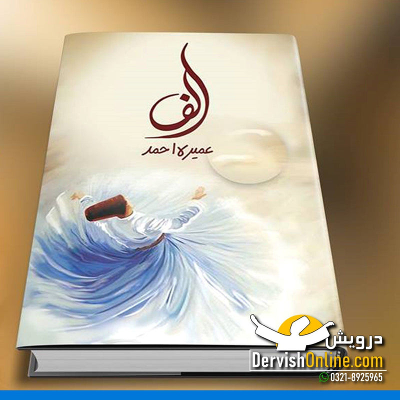 Alif by Umaira Ahmed