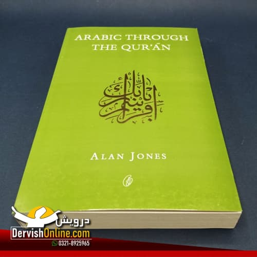 Arabic Through The Quran | Alan Jones