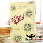 اصنافِ اُردو | Asnaf e Urdu - Dervish Designs Online