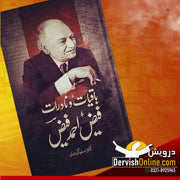 باقیات و نادرات فیض احمد فیض Books DervishDesigns