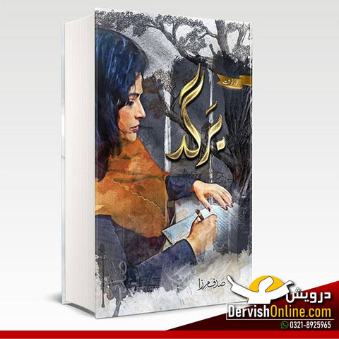 برگد | خودنوشت | صدف مرزا - Dervish Designs Online