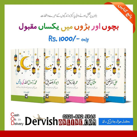 باتیں سیریز | Baatain Series Books Dervish Designs
