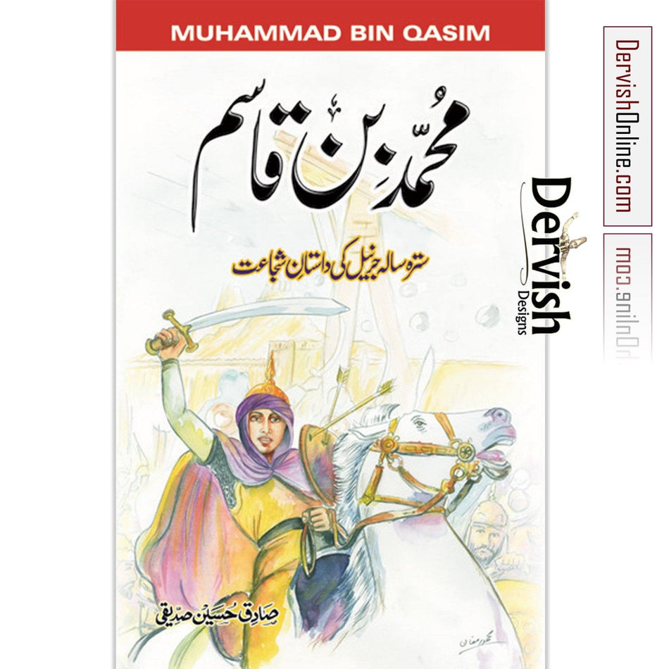 Muhammad Bin Qasim | محمد بن قاسم - Dervish Designs Online