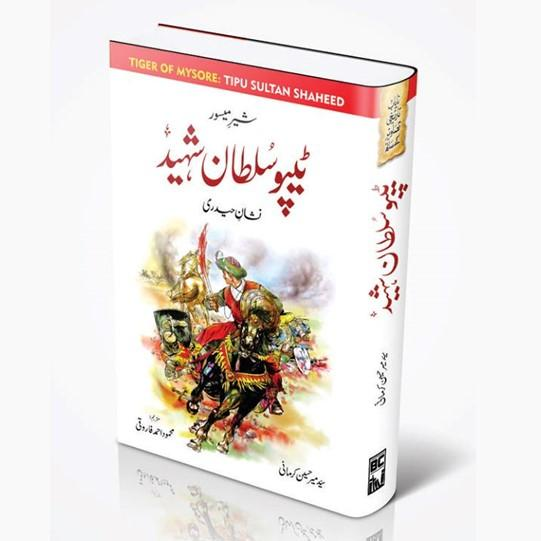 Muslim Biographies Series - Urdu Set Books Book Corner