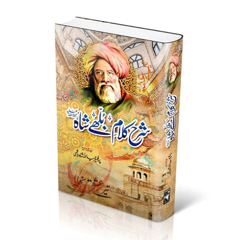 ؒشرح کلام بلھے شاہ ؒ | شرح کلام باہو Books Dervish Designs