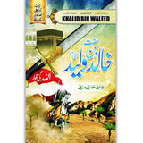 Muslim Biographies Series - Urdu Set - Dervish Designs Online