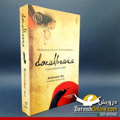 Dozakhnama: Conversation in Hell by Rabisankar Bal - Dervish Designs Online