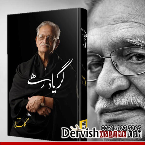 Gar Yaad Rahe | Gulzar | گَر یاد رہے - Dervish Designs Online