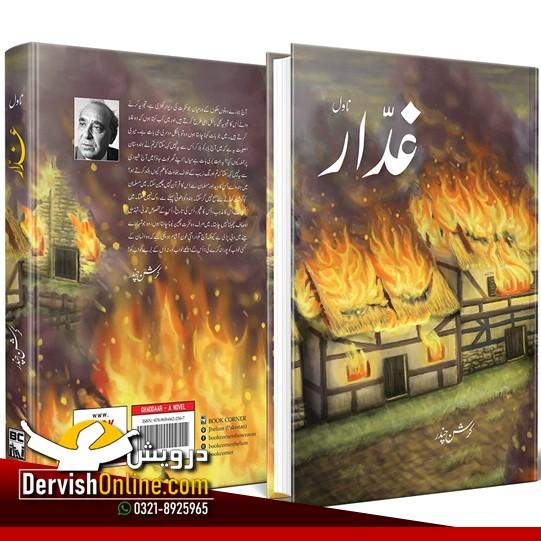 کرشن چندر | غدار Books Dervish Designs