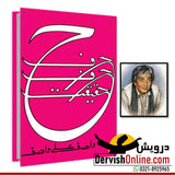 Wasifiyat Series - Set of 6 books (Special) - Dervish Designs Online