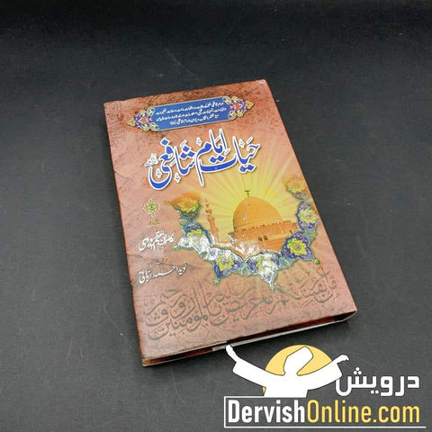 حیات امام شافعیؒ Books Dervish Designs