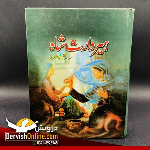 ہیر وارث شاہ Books Dervish Designs