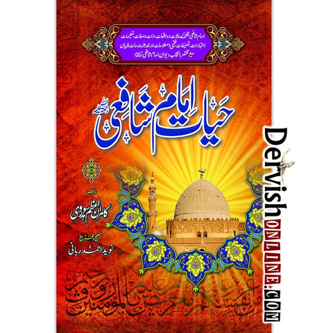 حیات امام شافعیؒ | Hayat Imam Shafi Books Dervish Designs