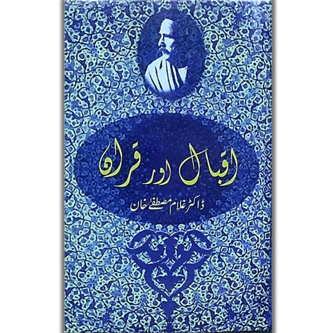 اقبال اور قران | Iqbal Aur Quran Books Dervish Designs