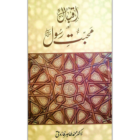 اقبال اور محبت رسول ﷺ | (Iqbal Aur Muhabat e Rasul (saw) - Dervish Designs Online